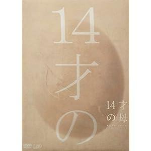 """14才の母 愛するために 生まれてきた DVD-BOX"""""""