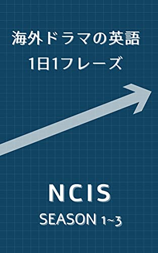 海外ドラマの英語1日1フレーズ「NCIS」シーズン1~3