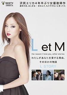 L et M わたしがあなたを愛する理由、そのほかの物語 L STORY [レンタル落ち]