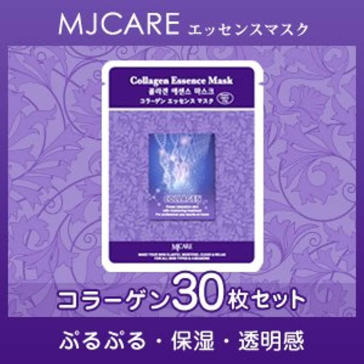 役に立つ近傍いろいろMJCARE (エムジェイケア) コラーゲン エッセンスマスク 30セット