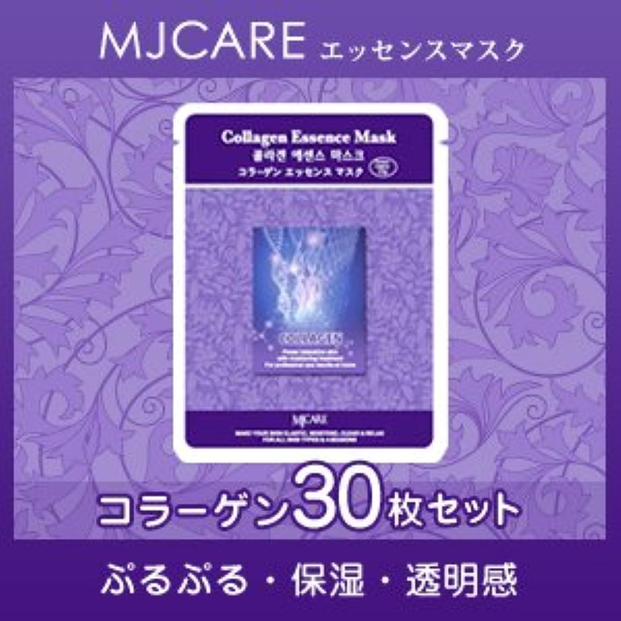 フィヨルド骨折とても多くのMJCARE (エムジェイケア) コラーゲン エッセンスマスク 30セット