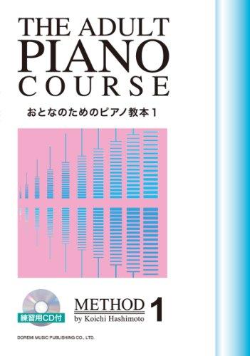 おとなのためのピアノ教本 (1) 〈練習用CD付〉