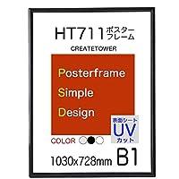 HT711ポスターフレーム B1 サイズ 表面UVカットシート【ブラック】