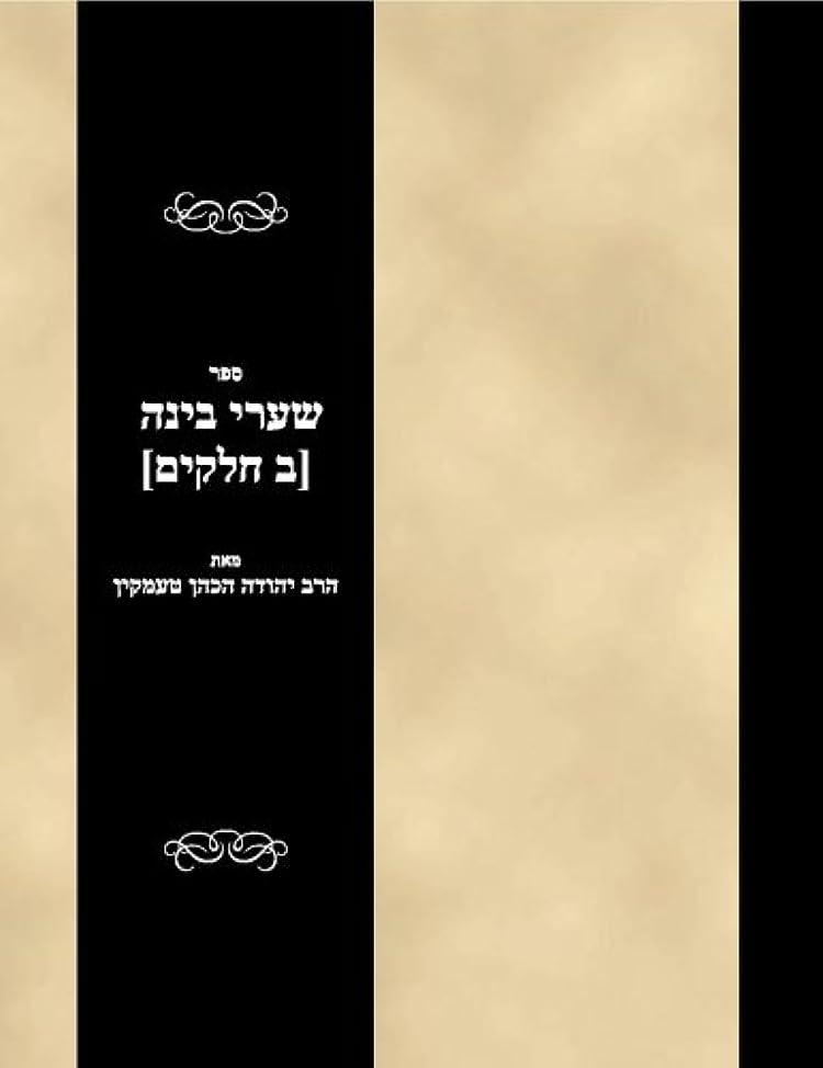 ブル機関車責めSefer Shaare binah (2 Vols)
