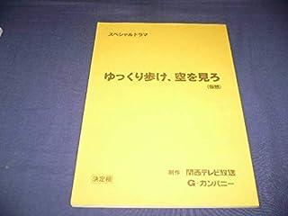 台本「ゆっくり歩け空を見ろ」水野真紀/高橋ジョージ/東国原英夫