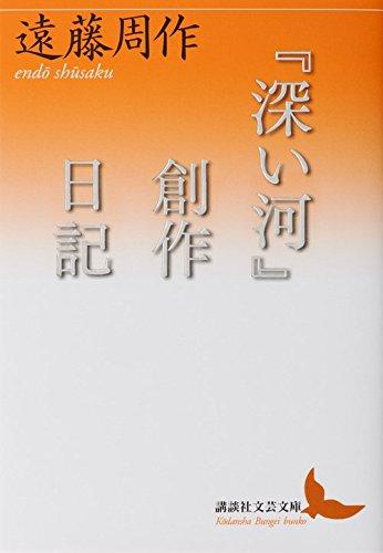 『深い河』創作日記 (講談社文芸文庫)