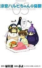 表紙: 涼宮ハルヒちゃんの憂鬱(5) (角川コミックス・エース)   ぷよ