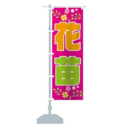 花苗 のぼり旗(レギュラー60x180cm 左チチ 標準)
