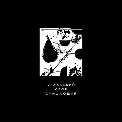 Various artists, NØN WEILER, Zocirc, Signalform, Krzwl, Vitaly Maklakov, Zinc Room, Sokpb Avabodha, Krautgrobbers, Annker & Chaotic Bound Systems