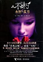 The Immortals Evermore Blue Moon (Chinese Edition)
