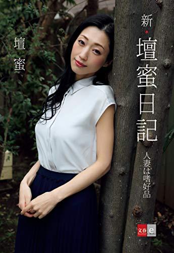 新・壇蜜日記 人妻は嗜好品 (文春e-Books)