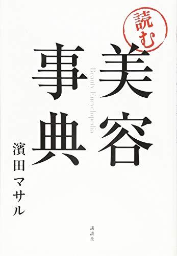 「読む」美容事典 (講談社の実用BOOK)の詳細を見る