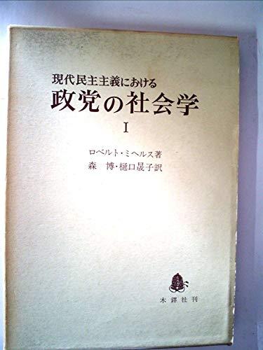 現代民主主義における政党の社会学〈1〉―集団活動の寡頭制的傾向についての研究 (1973年)