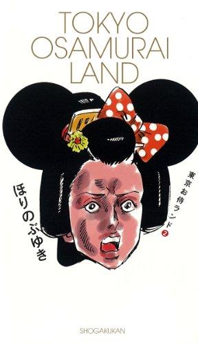 東京お侍ランド 2 (2) (ビッグコミックススペシャル)の詳細を見る