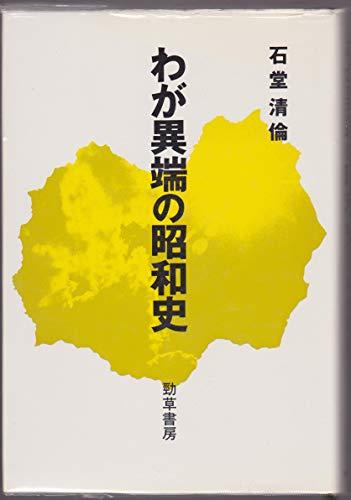 わが異端の昭和史の詳細を見る