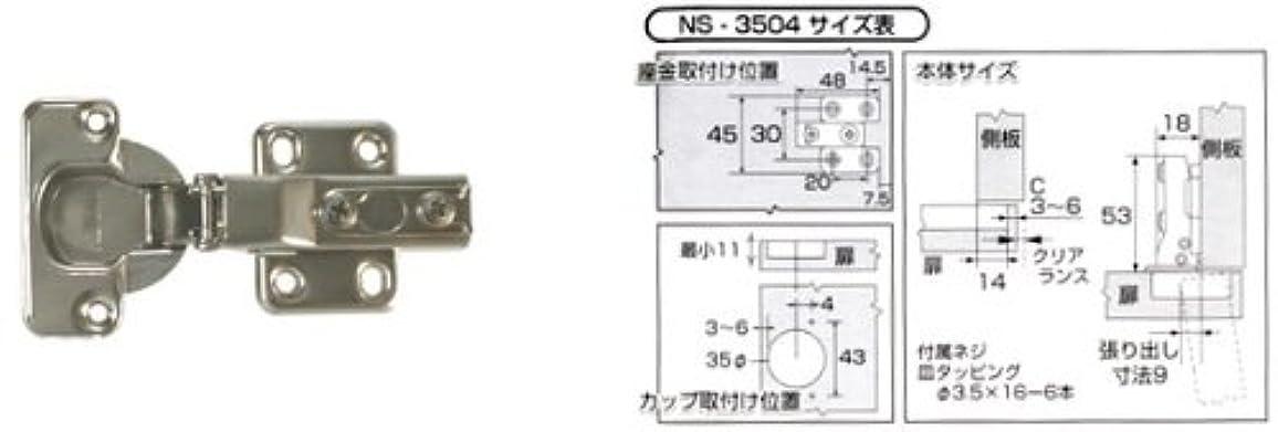 グロータンク可決アトム スライド丁番 〈NS-3504〉 キャッチ無し/全かぶせ/35mm