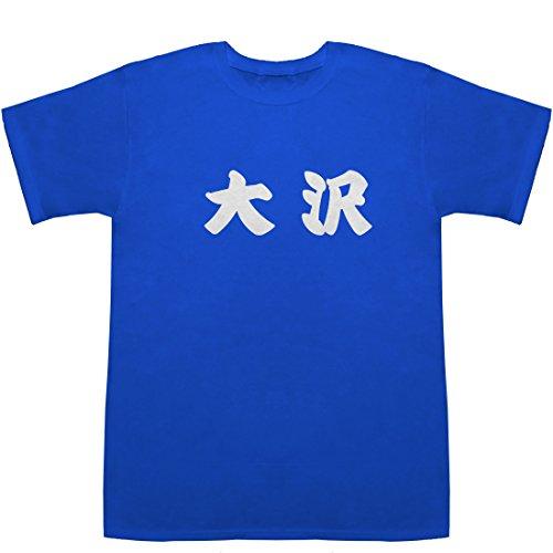大沢 T-shirts ブルー M【大沢 エネオス】【大沢 江川亭】