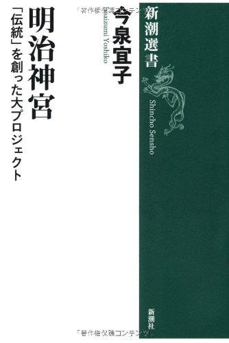 明治神宮―「伝統」を創った大プロジェクト (新潮選書)