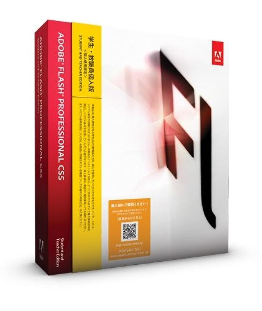 脱獄エスカレーター機関車学生?教職員個人版 Adobe Flash Professional CS5 Macintosh版 (要シリアル番号申請)