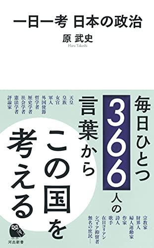 一日一考 日本の政治 (河出新書)