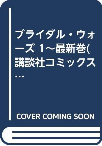 ブライダル・ウォーズ 1~最新巻(講談社コミックスミミ) [マーケットプレイス コミックセット]