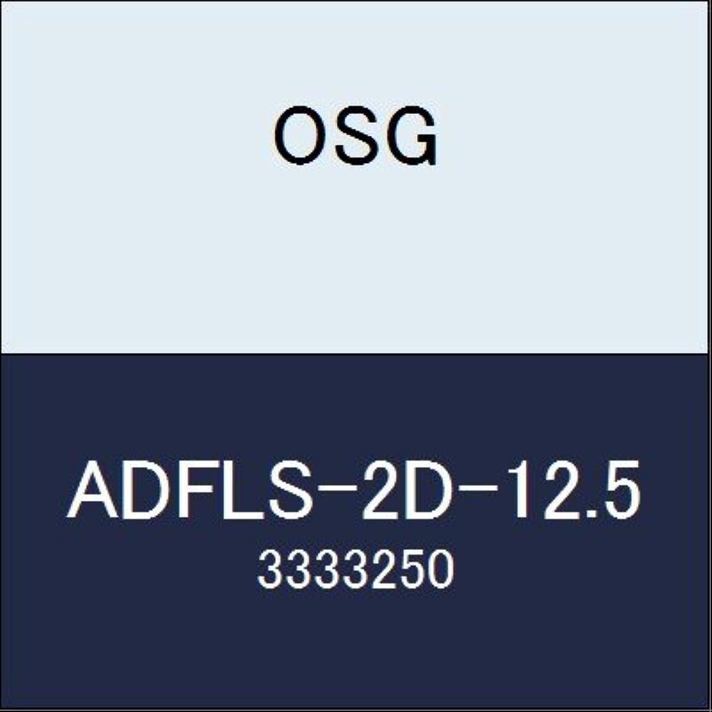 障害毎日気味の悪いOSG フラットドリル ADFLS-2D-12.5 商品番号 3333250