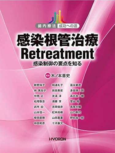 感染根管治療 Retreatment―感染制御の要点を知る (歯内療法成功への道)