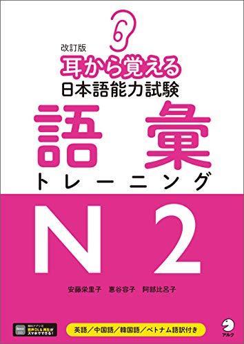 [音声DL付]改訂版 耳から覚える日本語能力試験 語彙トレーニングN2 耳から覚える 日本語能力試験シリーズ
