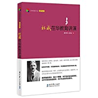 Masters backs pleasure reading book series version: Dewey education lectures in China(Chinese Edition)