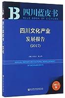 四川文化产业发展报告(2017)/四川蓝皮书