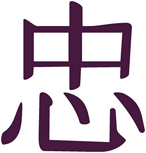 Samunshi® Wandtattoo chinesisch Treue Schriftzeichen in 5 Größen und 19 Farben (38x40cm aubergine)