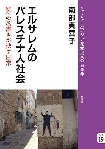 エルサレムのパレスチナ人社会:壁への落書きが映す日常 (ブックレット《アジアを学ぼう》別巻)