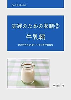 [早川敏弘, Plan B Publishing]の実践のための薬膳2 牛乳編: 奈良時代のミルクロードと日本の食文化 (Plan B Ebooks)
