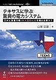 テキサスに学ぶ驚異の電力システム 日本に容量市場・ベースロード市場は必要か? (NextPublishing)