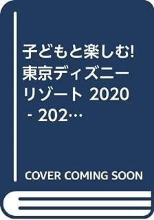 子どもと楽しむ! 東京ディズニーリゾート 2020‐2021 (My Tokyo Disney Resort)