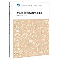 养老机构行政管理实用手册