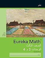 Arabic - Eureka Math Grade 3 Learn Workbook #2 (Module 3-4)