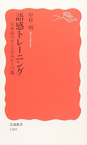 語感トレーニング――日本語のセンスをみがく55題 (岩波新書)