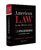 二十世纪美国法律史