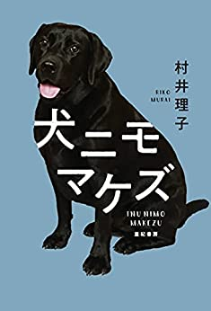 [村井理子]の犬ニモマケズ