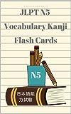 JLPT N5 Vocabulary Kanji Flash Cards: Practice reading full vocabulary for Japanese Language Proficiency Test N5 with Kanji, Hiragana, Romaji, English ... book for beginners. (English Edition)