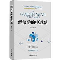 经济学的中道观 北京大学出版社有限公司