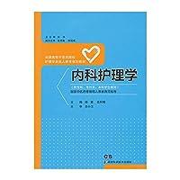 内科护理学(护理 成教)