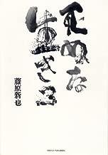 死ぬな生きろ (SWITCH LIBRARY)