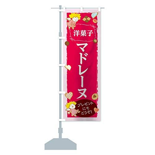 マドレーヌ のぼり旗 サイズ選べます(ショート60x150cm 左チチ)
