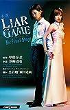 小説 LIAR GAME The final stage (JUMP j BOOKS)