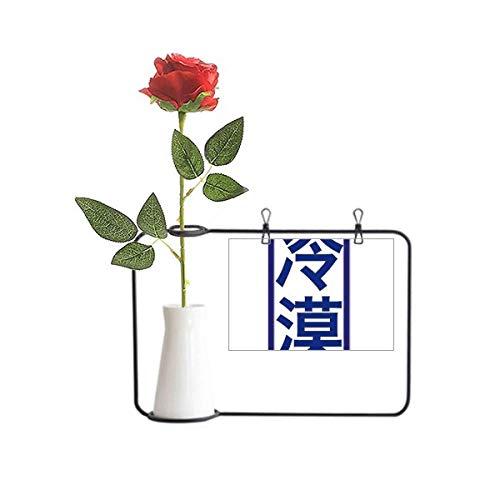 Beauty Gift Chinesischer Witz Chillily Kangxi Stil Künstliche Rose Blume hängende Vasen Dekoration Flasche