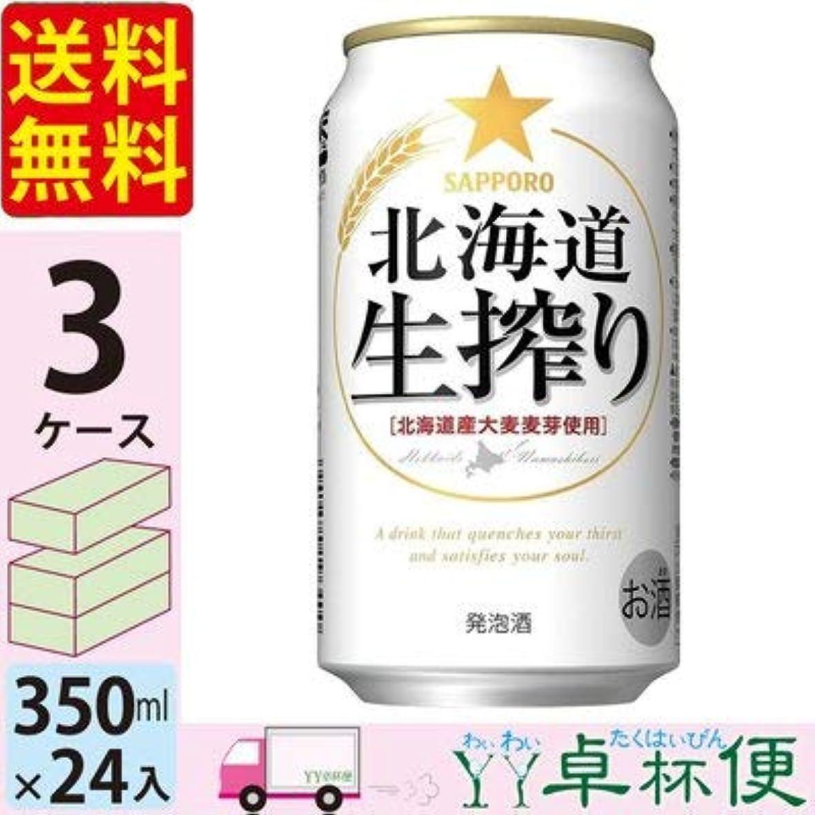 サッポロビール 北海道生搾り 350ml 24缶入 3ケース (72本)