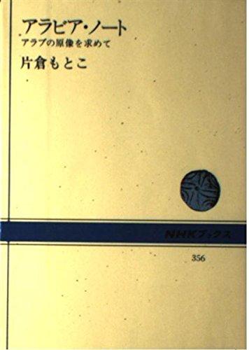 アラビア・ノート―アラブの原像を求めて (NHKブックス 356)の詳細を見る