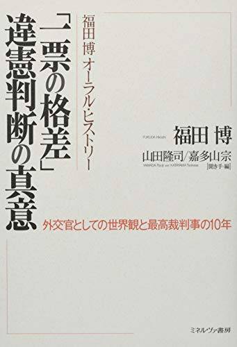 福田 博 オーラルヒストリー「一票の格差」違憲判断の真意:外交官としての世界観と最高裁判事の10年